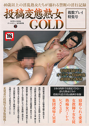 投稿変態熟女GOLD 複数プレイ特集号