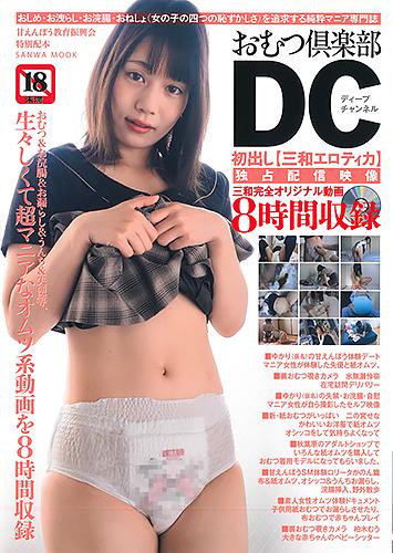 おむつ倶楽部DC