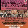 【奴隷女教師みなみ先生 変態レズSEXの記録】が発売中です。