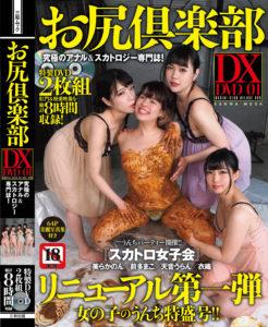 お尻倶楽部DX DVD 01
