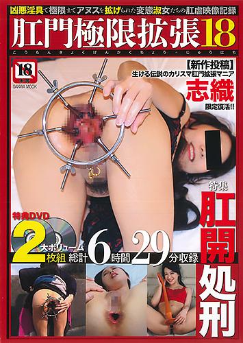 肛門極限拡張18