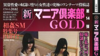 【新マニア倶楽部GOLD 第14弾 相姦SM特集号 PART2】が発売中です。