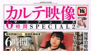【カルテ映像マニアックス6時間SPECIAL 2】が発売中です。