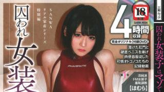 【囚われ女装子はマゾでメス】が発売中です。