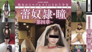 【蕾奴隷・瞳~第四章~】が発売中です。