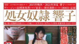 100冊限定・特別映像プレゼント!!【処女奴隷響子】が発売中です。