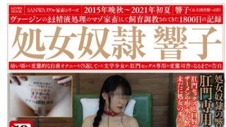 処女奴隷 響子 【動画】陰唇陰核・線香なぶり